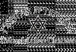 Logo Židovské obce Olomouc